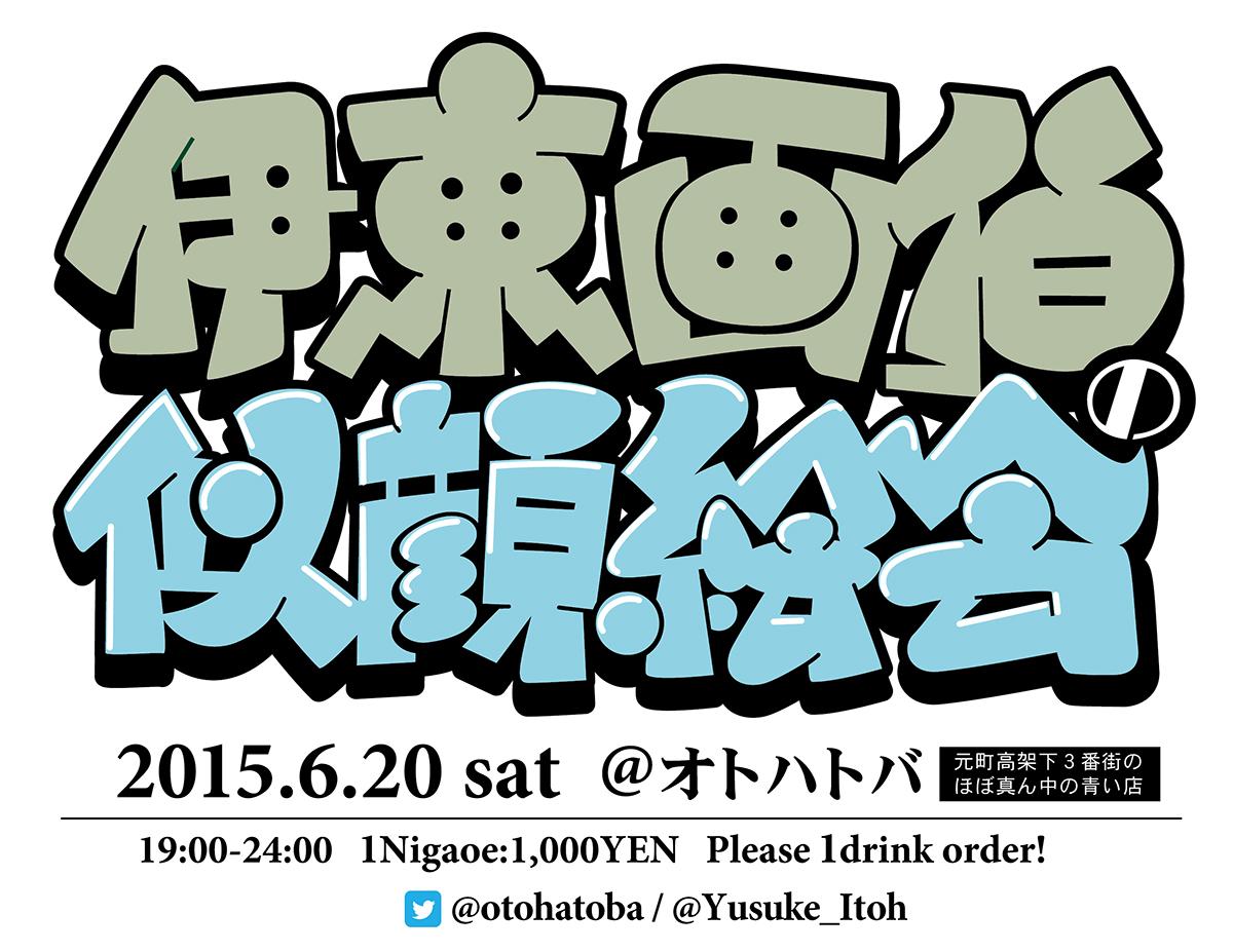 nigao_flyer0620